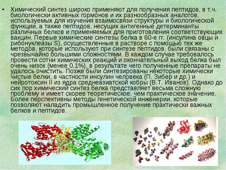 Химический синтез широко применяют для получения пептидов, в т.ч. биологическ...