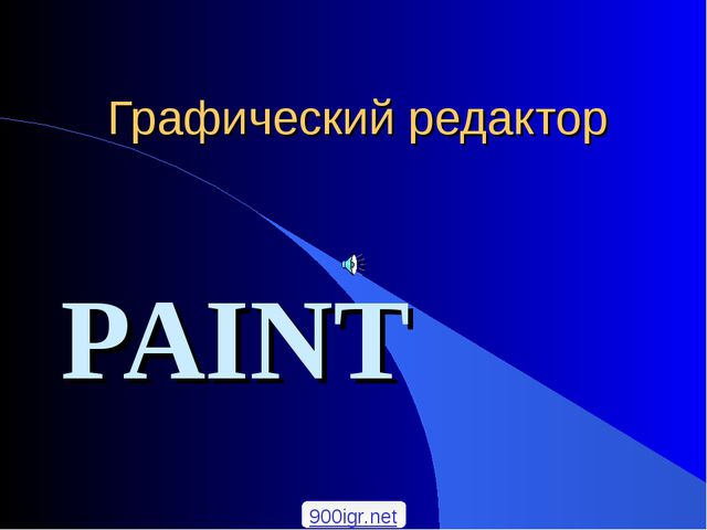 Графический редактор PAINT 900igr.net