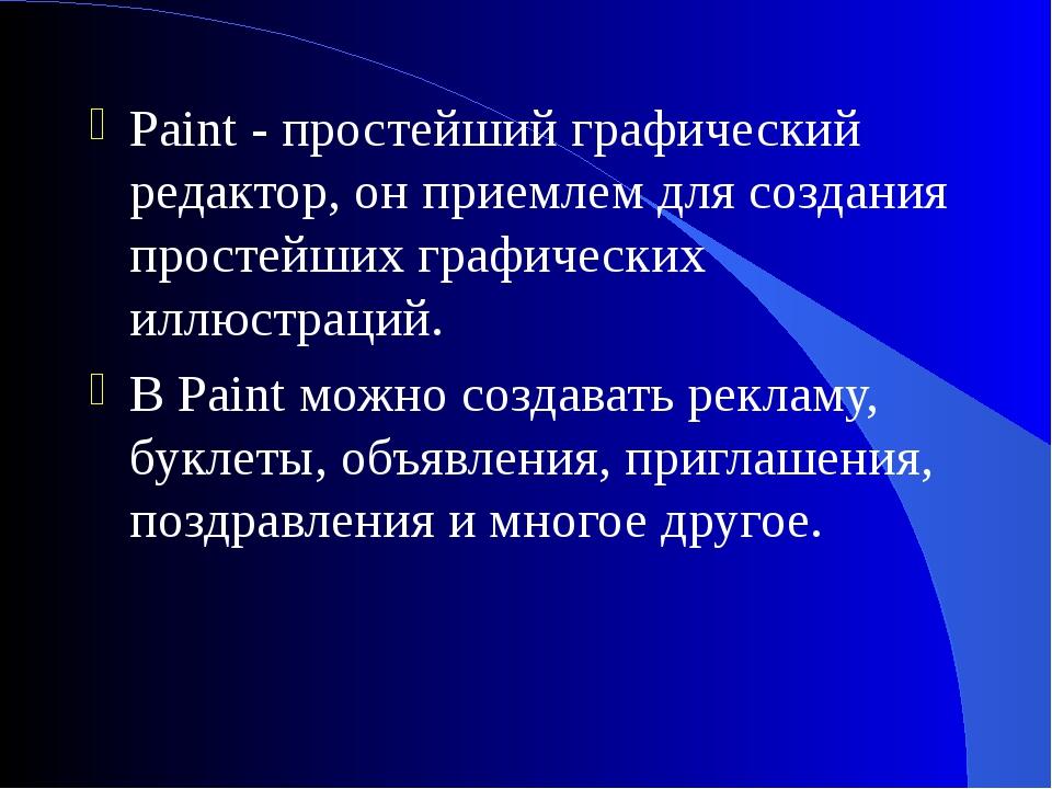 Paint - простейший графический редактор, он приемлем для создания простейших...