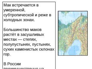 Мак встречается в умеренной, субтропической и реже в холодных зонах. Большинс