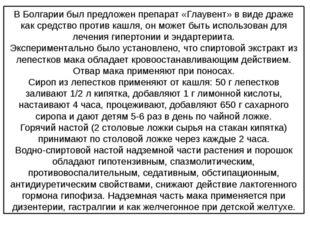 В Болгарии был предложен препарат «Глаувент» в виде драже как средство против