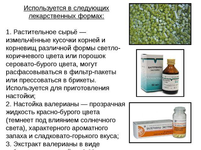 Используется в следующих лекарственных формах: 1. Растительное сырьё — измель...