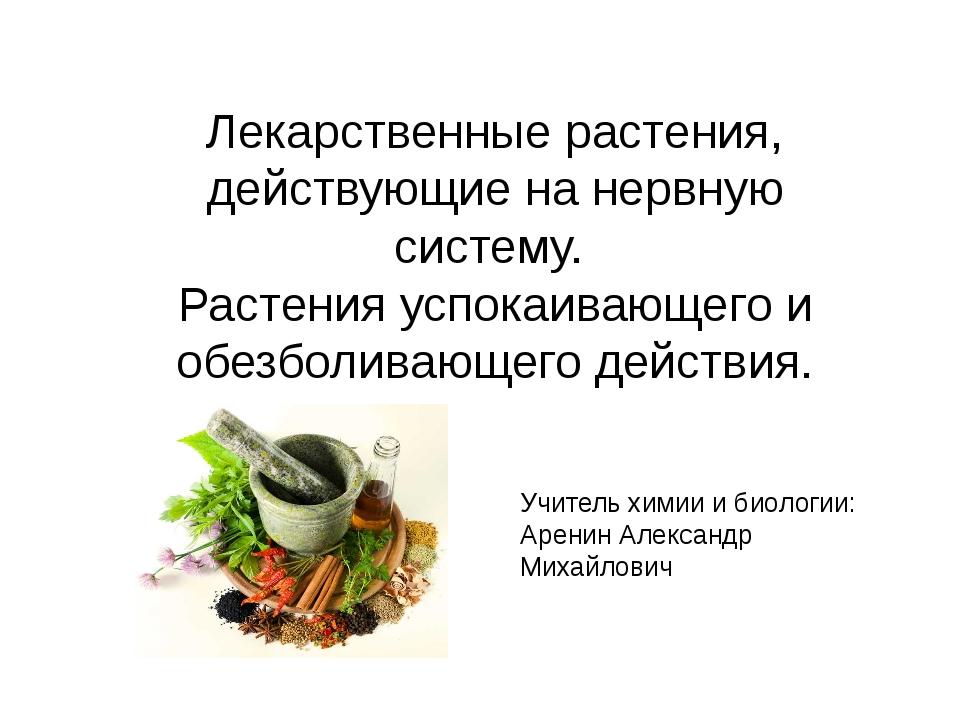 Лекарственные растения, действующие на нервную систему. Растения успокаивающе...