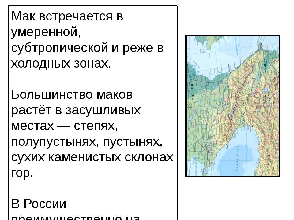 Мак встречается в умеренной, субтропической и реже в холодных зонах. Большинс...