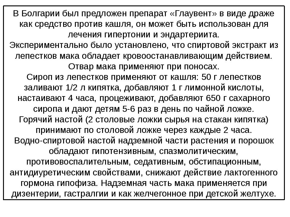 В Болгарии был предложен препарат «Глаувент» в виде драже как средство против...