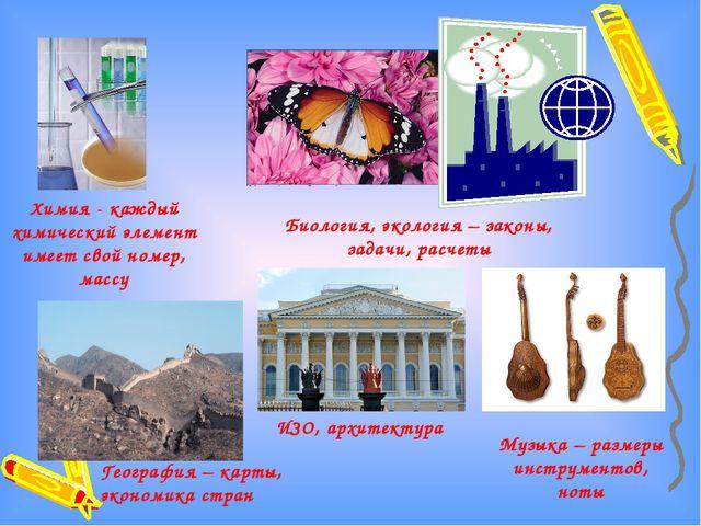 Химия - каждый химический элемент имеет свой номер, массу Биология, экология...