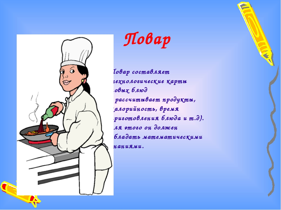 Повар Повар составляет технологические карты новых блюд ( рассчитывает продук...