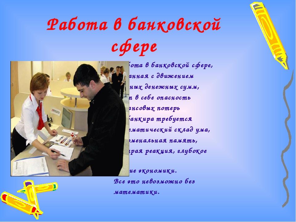 Работа в банковской сфере Работа в банковской сфере, связанная с движением кр...
