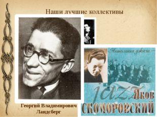 Наши лучшие коллективы Оркестр Александра Цфасмана Георгий Владимирович Ландс