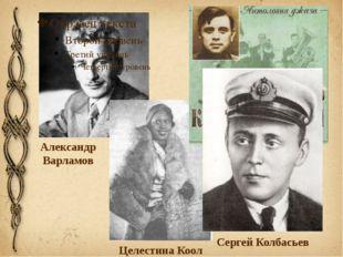 Александр Варламов Целестина Коол Сергей Колбасьев
