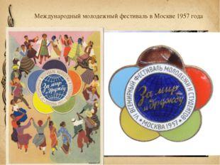 Международный молодежный фестиваль в Москве 1957 года