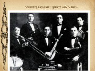Александр Цфасман и оркестр «АМА-джаз» Александр Цфасман