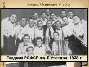 Леонид Осипович Утесов