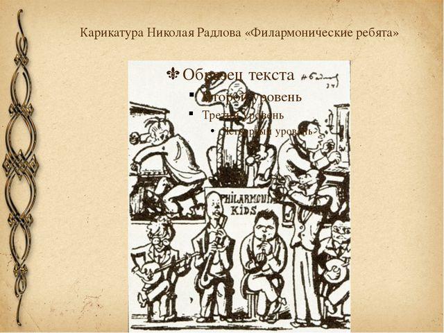 Карикатура Николая Радлова «Филармонические ребята»