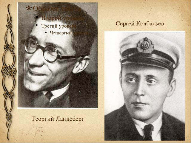 Георгий Ландсберг Сергей Колбасьев