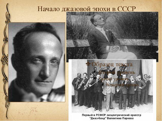 Начало джазовой эпохи в СССР