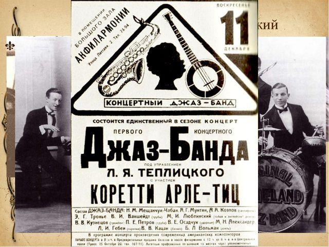 Леопольд Яковлевич Теплицкий