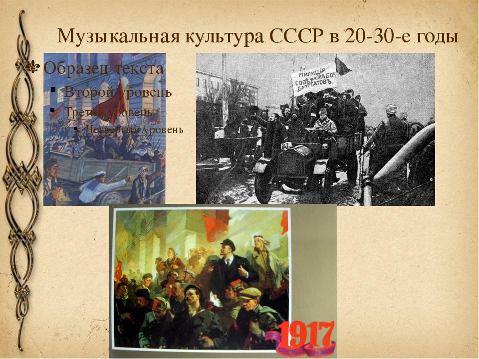 Музыкальная культура СССР в 20-30-е годы