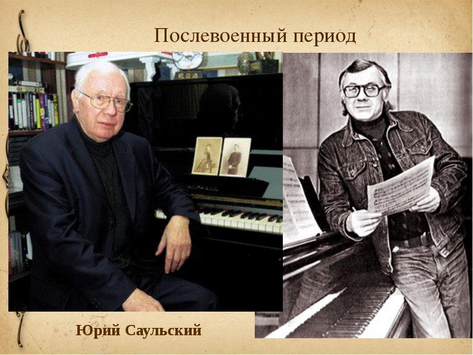 Послевоенный период Биг-Бэнд Олега Лундстрема Юрий Саульский