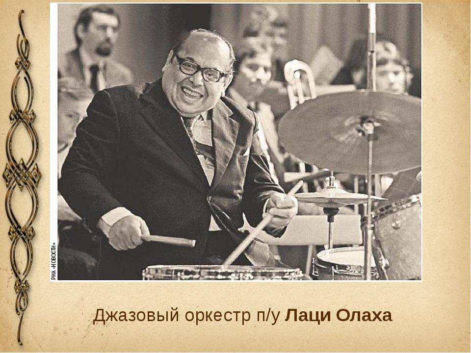 «Джаз-ансамбль» п/у А.Шульмана Джазовый оркестр п/у Лаци Олаха