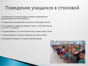 1. Во время еды в столовой учащимся надлежит придерживаться хороших манер и в