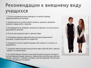 1. В школу учащиеся должны приходить в опрятной одежде, предназначенной для з