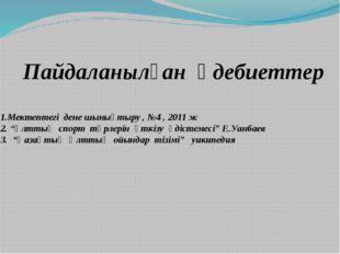 """Пайдаланылған әдебиеттер 1.Мектептегі дене шынықтыру , №4 , 2011 ж 2. """"Ұлтты"""