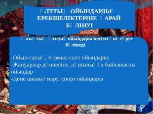 ҰЛТТЫҚ ОЙЫНДАРДЫҢ ЕРЕКШЕЛІКТЕРІНЕ ҚАРАЙ БӨЛІНУІ Қазақтың ұлттық ойындары негі