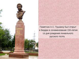 Памятник А.С. Пушкину был открыт в Бердах в ознаменование 150-летия со дня ро