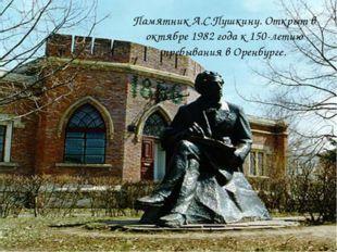 Памятник А.С.Пушкину. Открыт в октябре 1982 года к 150-летию пребывания в Оре