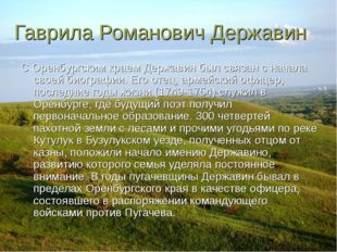 Гаврила Романович Державин С Оренбургским краем Державин был связан с начала