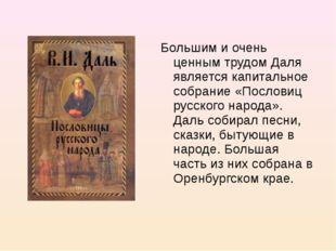 Большим и очень ценным трудом Даля является капитальное собрание «Пословиц ру