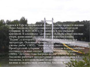Родился в Уфе в дворянской семье. Детство провел в имении Ново-Аксаково Бугур