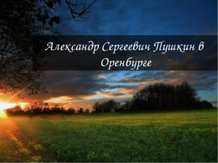 Александр Сергеевич Пушкин в Оренбурге