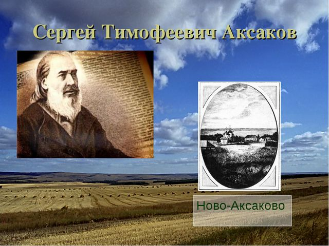 Сергей Тимофеевич Аксаков Ново-Аксаково