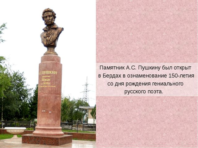Памятник А.С. Пушкину был открыт в Бердах в ознаменование 150-летия со дня ро...