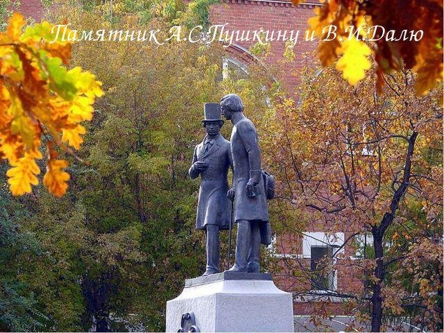 Памятник А.С.Пушкину и В.И.Далю