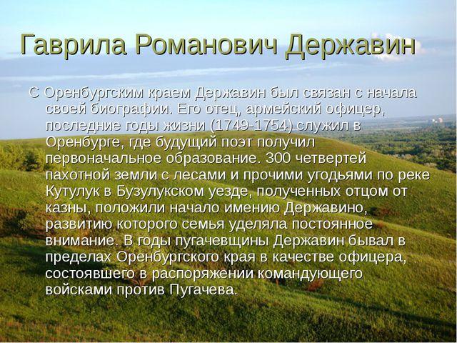 Гаврила Романович Державин С Оренбургским краем Державин был связан с начала...