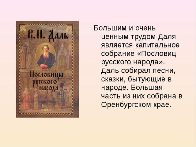 Большим и очень ценным трудом Даля является капитальное собрание «Пословиц ру...