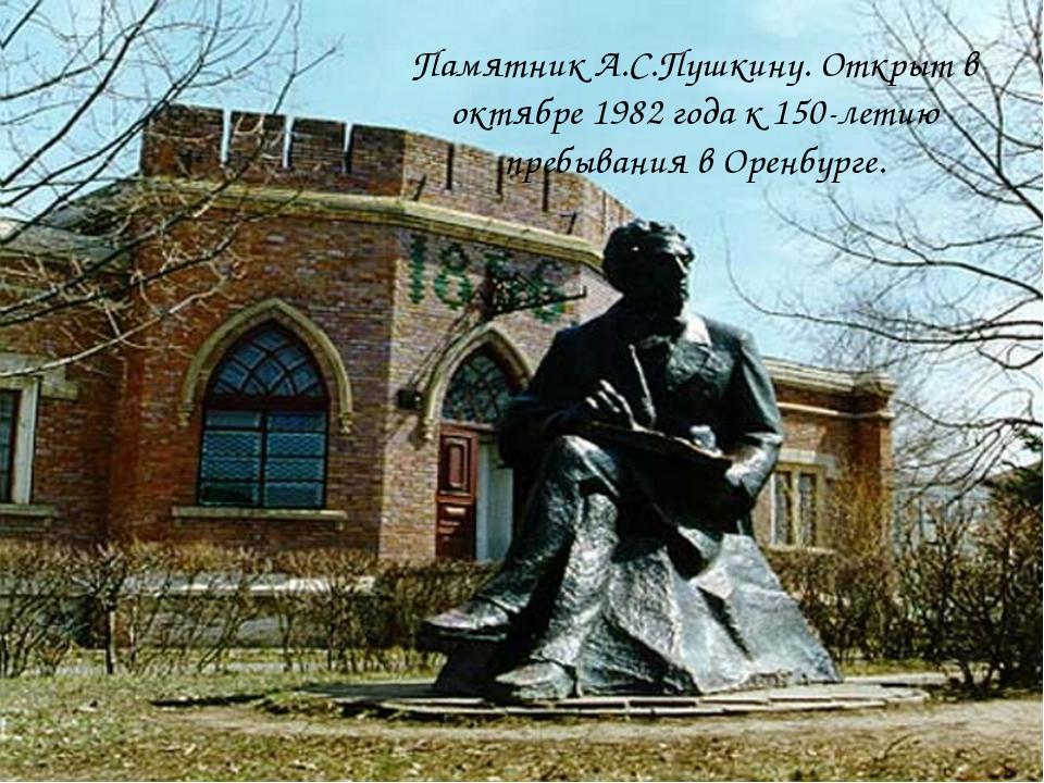 Памятник А.С.Пушкину. Открыт в октябре 1982 года к 150-летию пребывания в Оре...