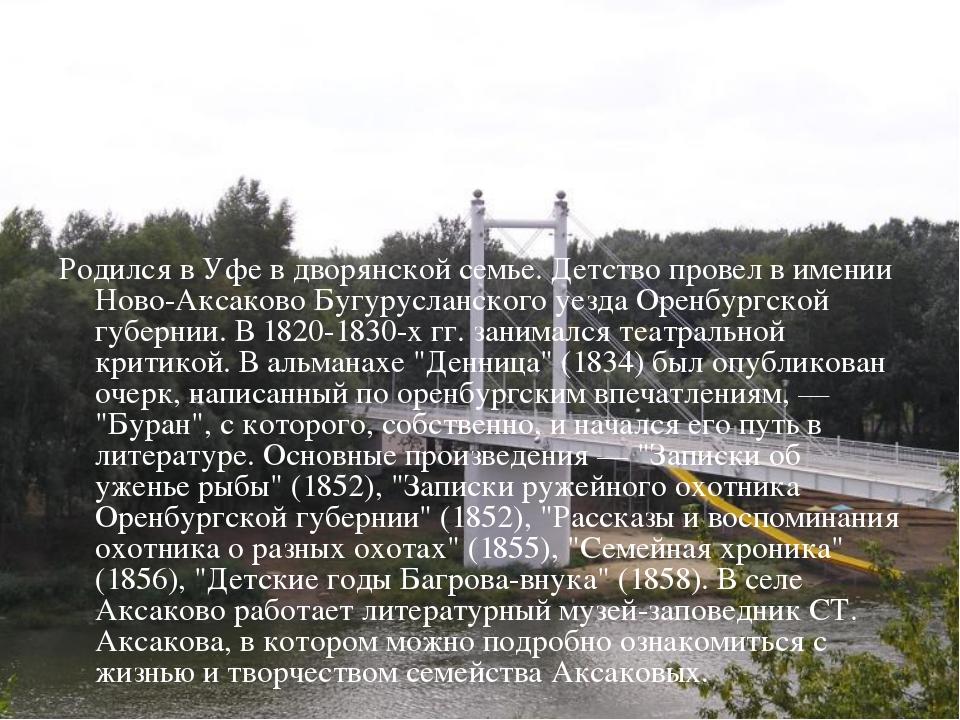 Родился в Уфе в дворянской семье. Детство провел в имении Ново-Аксаково Бугур...