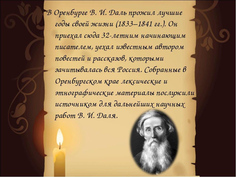 В Оренбурге В. И. Даль прожил лучшие годы своей жизни (1833–1841 гг.). Он при...