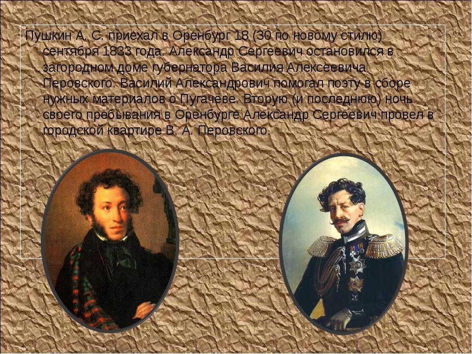 Пушкин А. С. приехал в Оренбург 18 (30 по новому стилю) сентября 1833 года. А...