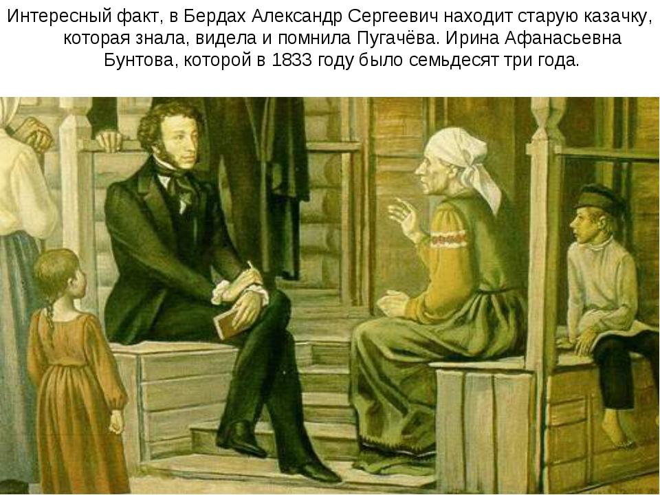 Интересный факт, в Бердах Александр Сергеевич находит старую казачку, которая...