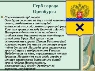 Герб города Оренбурга Современныйгерб города Оренбургасостоит из двух полей