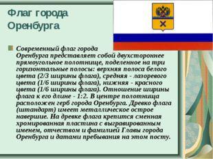 Флаг города Оренбурга Современныйфлаг города Оренбургапредставляет собой дв