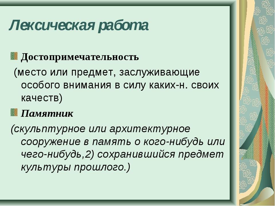 Лексическая работа Достопримечательность (место или предмет, заслуживающие ос...