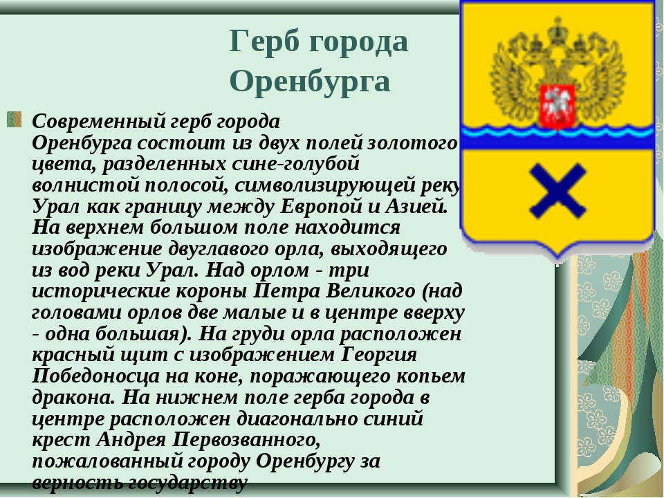 Герб города Оренбурга Современныйгерб города Оренбургасостоит из двух полей...