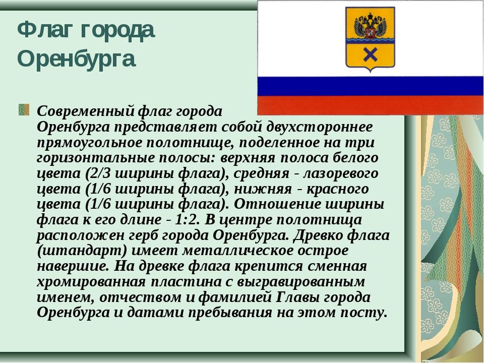 Флаг города Оренбурга Современныйфлаг города Оренбургапредставляет собой дв...
