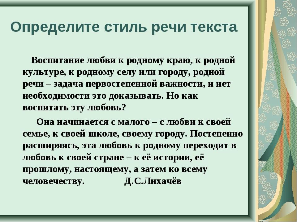 Определите стиль речи текста Воспитание любви к родному краю, к родной культу...
